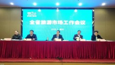 2018年全省旅游市场工作会议福州举行