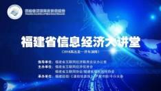 """【福利来袭】2018再出发—福建省信息经济大讲堂开年演绎:""""风口2018:人工智能、区块链、5G…"""""""
