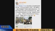 福州闽江学院禁止外卖进校园?校方的回应来了!