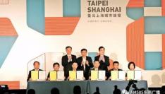 """东南评论:沪台双城论坛圆满,""""两岸一家亲""""共识加深"""