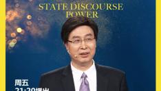 中国日益走近世界舞台中央,话语权构建如何跟上?