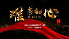 省委组织部和省广播影视集团携手隆重推出五集纪录片《难忘初心》