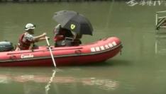 福州晋安河跳水女子被找到!同时还找到了走失多日的阿婆……