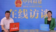 福建省退役军人事务厅: 让退役军人有更多的获得感 荣誉感 幸福感