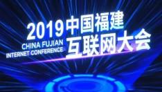 2019福建互联网大会启幕 助力数字福建新发展