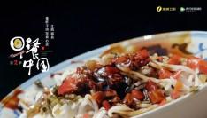 豆瓣评分8.6 《早餐中国》第2季带火地域早餐美食