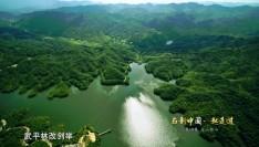 《与新中国一起走过》今晚播出第19集《金山银山》