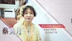 台商蔡美月:中国原创婚纱第一人 为天下女儿做嫁衣