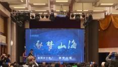 """纪录片《逐梦山海》获得""""第25届中国纪录片学术盛典""""系列片十优作品奖"""