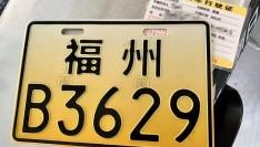 一人多车怎么办?行驶证丢失能不能办理?福州电动车换牌那些事,有答案了!
