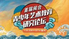2019年福建省最具影响力培训机构(音乐、舞蹈)评选初审名单出炉