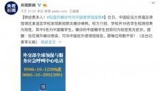 最新通报!5名中国籍学生确诊!