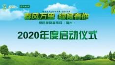 青山秀水藏好物 清新绿食看这里 ——福州2020绿色食品宣传月启动 