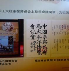 【文化遗产在福建】坦洋功夫茶制作技艺