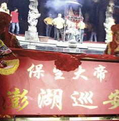 【文化遗产在福建】保生大帝信俗:   慈济众生 两岸同崇