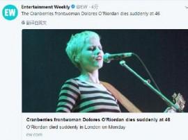 小红莓乐队主唱Dolores去世 年仅46岁