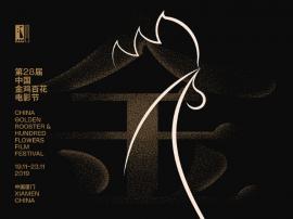 第28届中国金鸡百花电影节11月19-23日举行