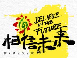 相信未来义演首场:王菲李玟再唱经典 周迅路边素颜出镜