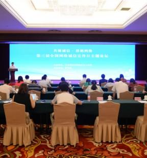 中央网信办举办第三届网络诚信宣传日活动