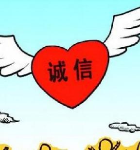 信用让生活更美好——专访国家发改委财政金融司司长陈洪宛