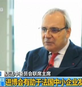 法中委员会联席主席肖萨德:进博会有助于法国中小企业发展