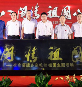 《八闽情 祖国心》在京福建乡亲礼赞祖国主题活动启动