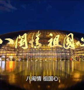 《八闽情·祖国心》在京福建乡亲礼赞新中国主题活动宣传片东南卫视开播啦!