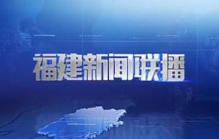 福建新聞聯播