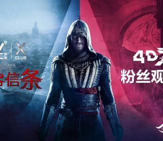 【抢票】游戏改编电影《刺客信条》4DX来袭