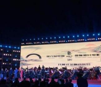 第六届中国(嘉峪关)国际短片电影展开幕