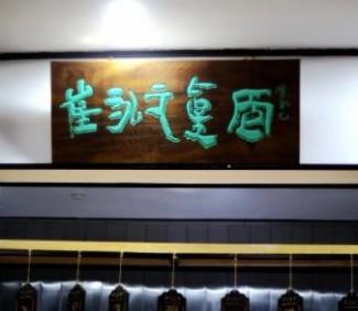"""中传食堂开""""崔永元真面""""档口"""