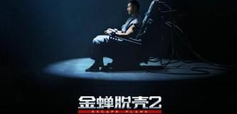 黄晓明《金蝉脱壳2》首秀好莱坞