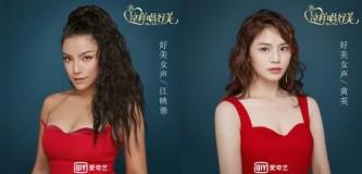 《这样唱好美》公布阵容 江映蓉、黄英合体参赛