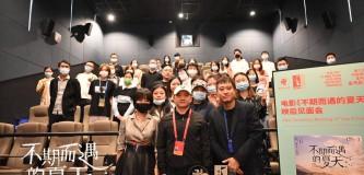 电影《不期而遇的夏天》金鸡奖展映获好评  暖心相遇暖寒冬