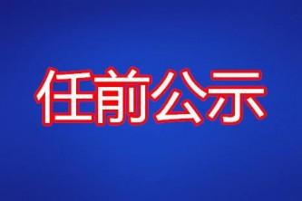 福州市委组织部关于张炜鸣等2位同志任前公示的公告