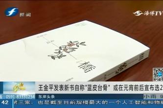 """王金平发表新书自称""""蓝皮台骨"""" 或在元宵前后宣布选2020"""