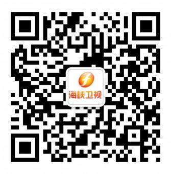 海峡卫视官方微信二维码