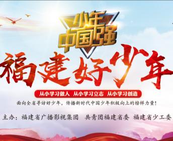 2018《少年中国强之福建好少年》全新开启!