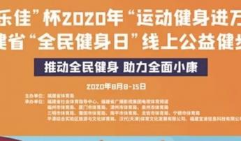 """走路拿大奖!2020年福建省""""全民健身日""""线上公益健步走报名通道开启啦"""