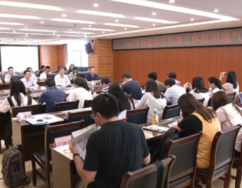 """福建:读书""""三不愁"""" 2017年办理助学贷款更简便"""