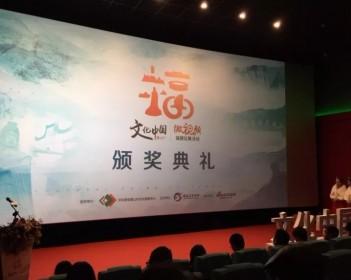 """""""文化中国""""福建征集颁奖盛典举行, 《新视觉》喜获三奖!"""