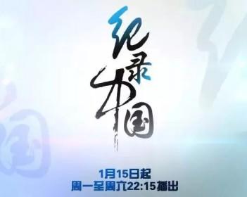 用影像的方式讲述中国故事!今晚22:15,《纪录中国》震撼开播!
