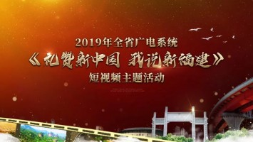 """""""礼赞新中国,我说新福建""""短视频活动开始展播啦!"""
