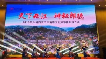 2019贵州西江千户苗寨文化旅游亮相福州