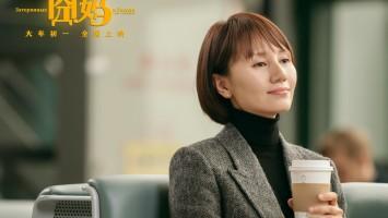徐峥《囧妈》首度官宣阵容 袁泉加盟丰富女性视角