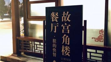 故宫年夜饭取消后餐厅停止晚间营业,经营者是谁?