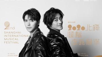 2020上海国际音乐剧节启动,阿云嘎郑云龙担任形象大使