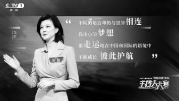 《主持人大赛》落幕 记者型主持人邹韵高分夺冠