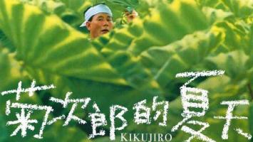 《菊次郎的夏天》确认引进 内地首次公映
