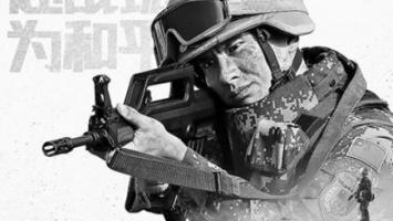 首部海外维和战地电影《蓝色防线》首映
